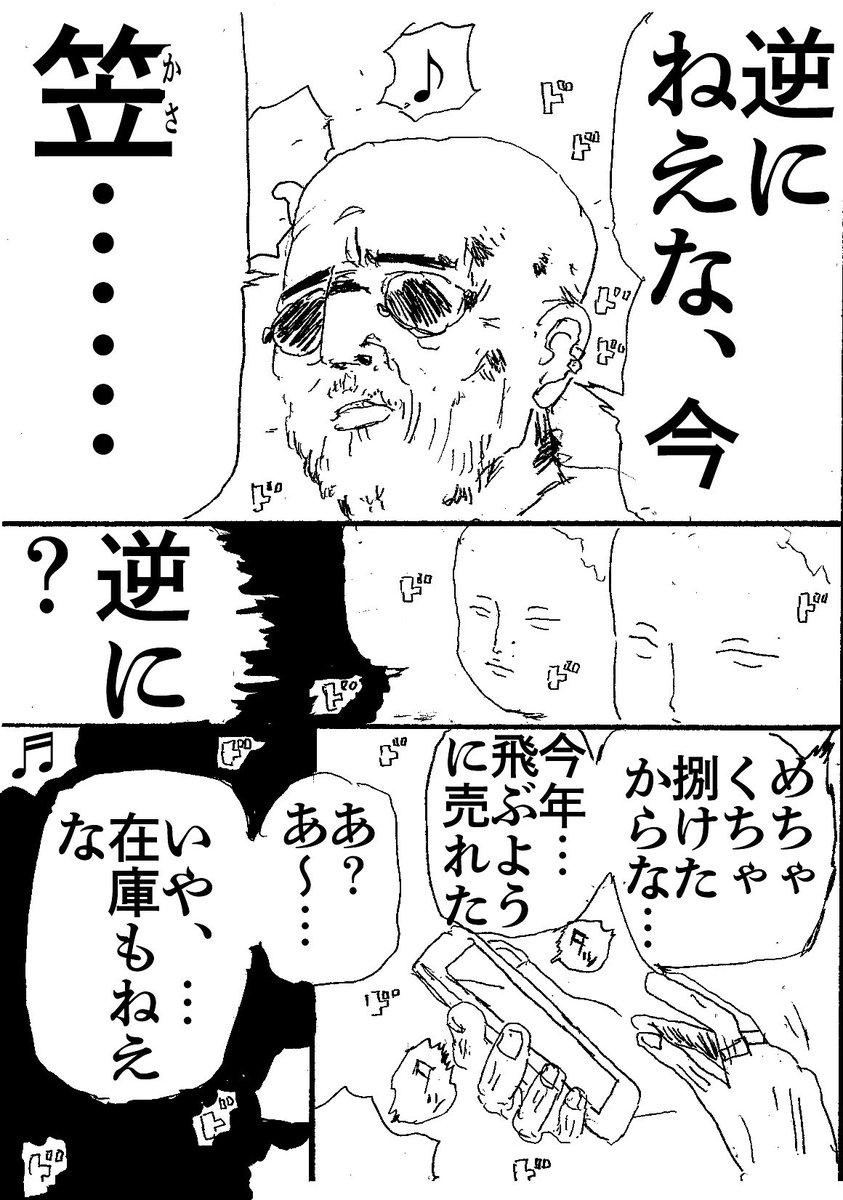 ショートショート漫画 vol.30 笠地蔵〜やり手のジジイver〜