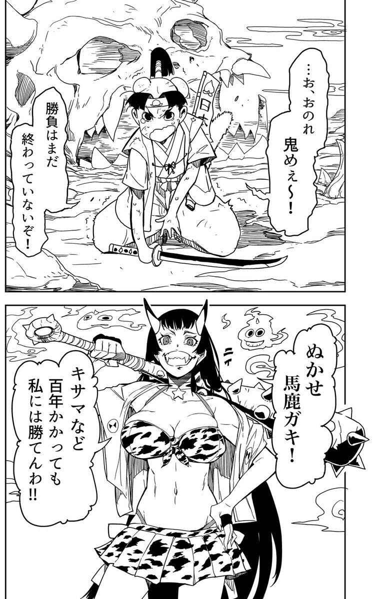 桃太郎と紅鬼 #Twitterマンガ