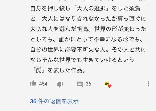 #天気の子 #陽菜さん