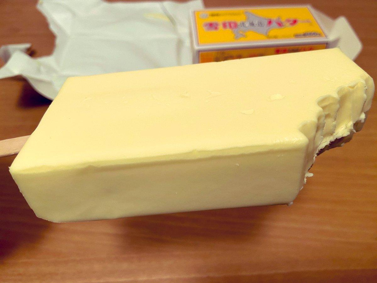 友人が噂の「かじるバターアイス」を 買って来てくれたけど、これマジで バター感すげぇな