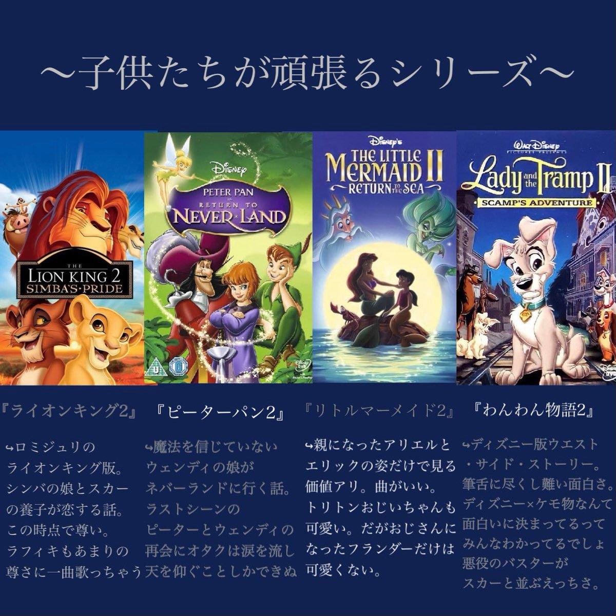 マシュマロで「ディズニー続編の布教をして欲しい」と頂いてたやつぽちぼち作ったから誰か見てください    みなさんはディズニー続編、何が好きですか