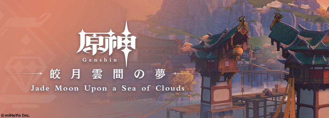 【原神OST】 『原神』OST璃月篇 『皎月雲間の夢』が本日より配信開始しました
