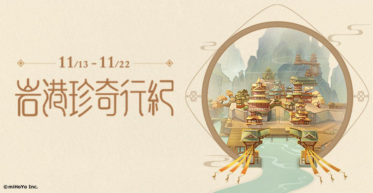 【イベント】 本日11月13日(金)より、WEBイベント「岩港珍奇行紀」を開始しました