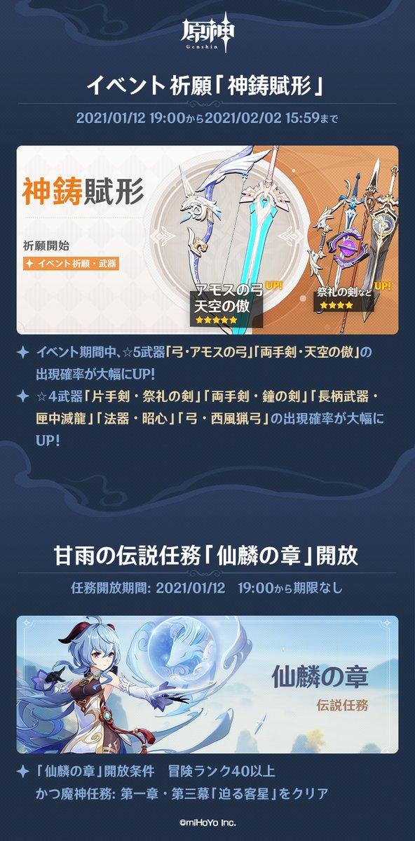 【イベント速報】 旅人さん、本日1月12日(火)より開始のイベント祈願や、近日中に実施予定のイベントをご紹介します