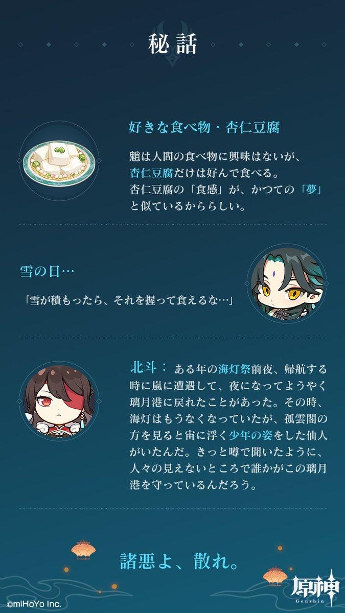 #原神 #Genshin