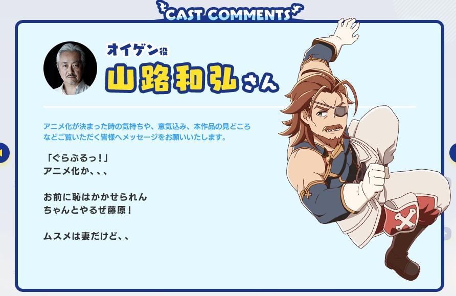 でオイゲン役を演じる山路和弘さんのコメント  #グラブル