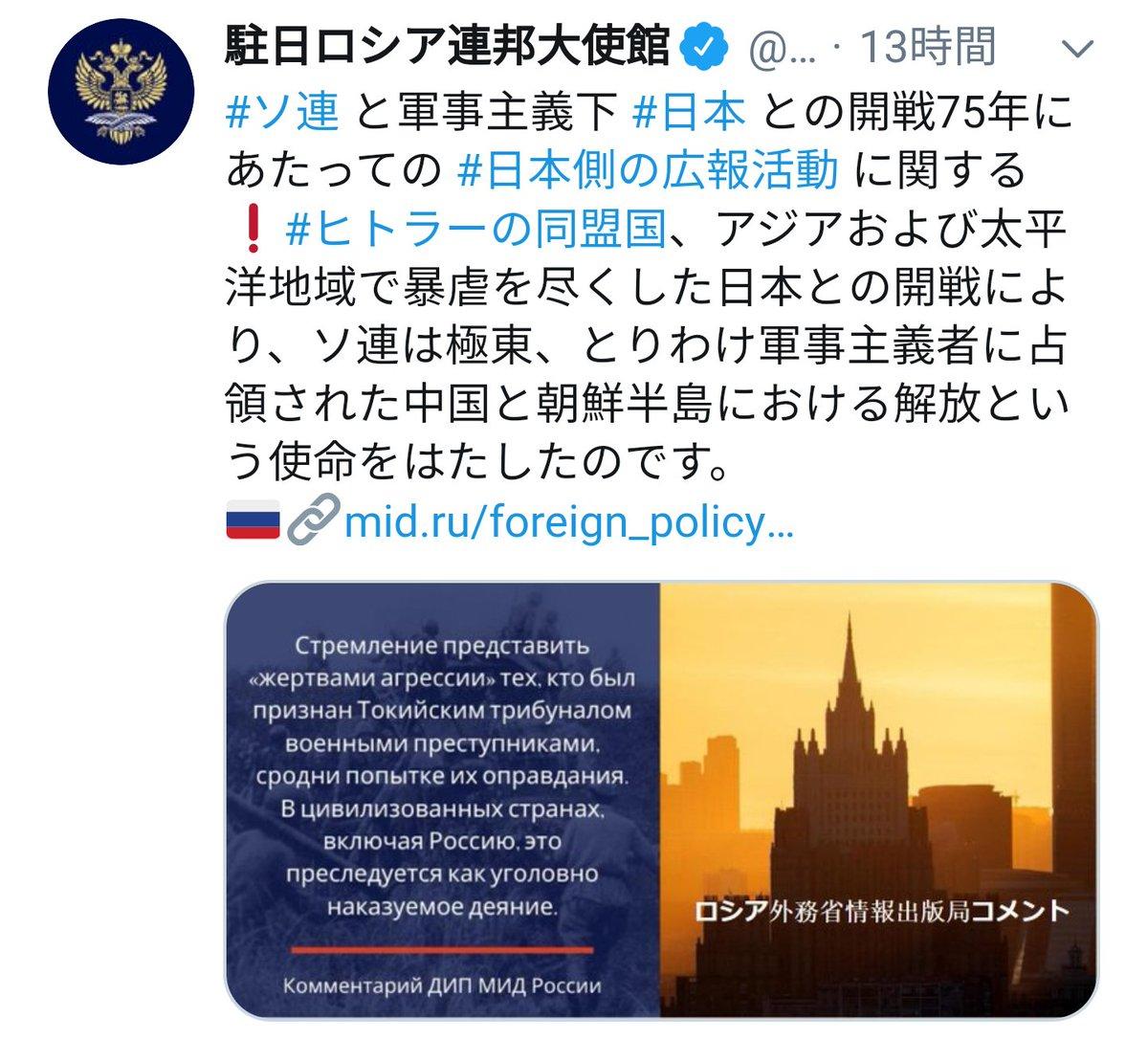 先日の、日本侮辱ツイートへの抗議に対し、ロシア政府は開き直り、更に日本を侮辱しています