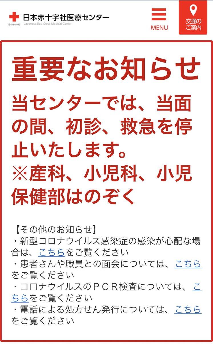 【速報】渋谷区の日本赤十字社医療センターから重要なお知らせ、医療崩壊 #新型コロナウイルス