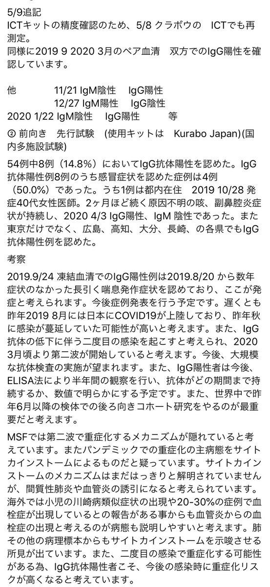【拡散希望】2019年8月には既に #新型コロナウイルス が日本国内で蔓延していた可能性が高いことが判明、2019年9月の採血から同ウイルスの抗体見つかる=福島淳也医師(筑波大学卒・消化器内科医)らによる基礎研究で
