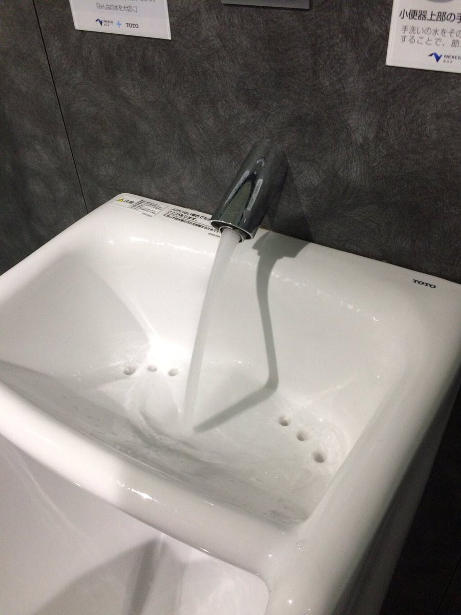 男性トイレの革命