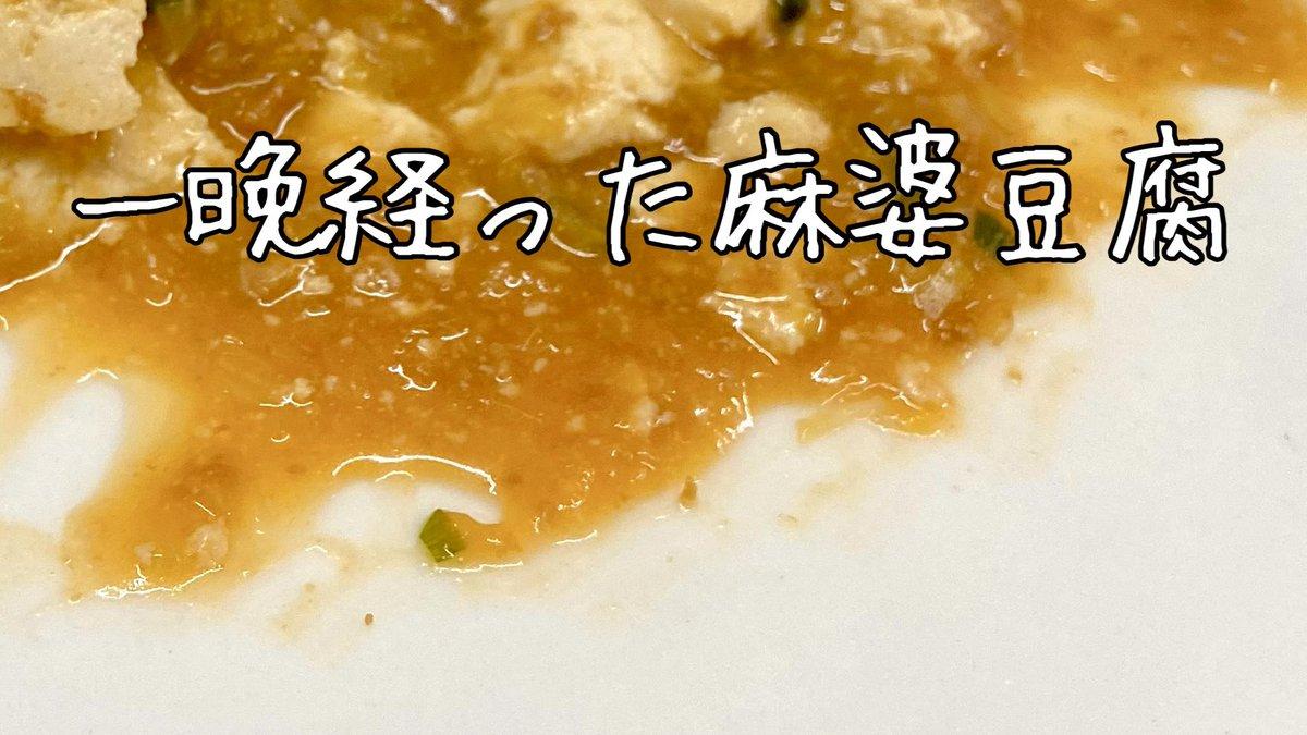 豆腐に塩振って1分レンチンして余分な水分を出しておくと麻婆豆腐とか翌日も水っぽくならないのを教えたい