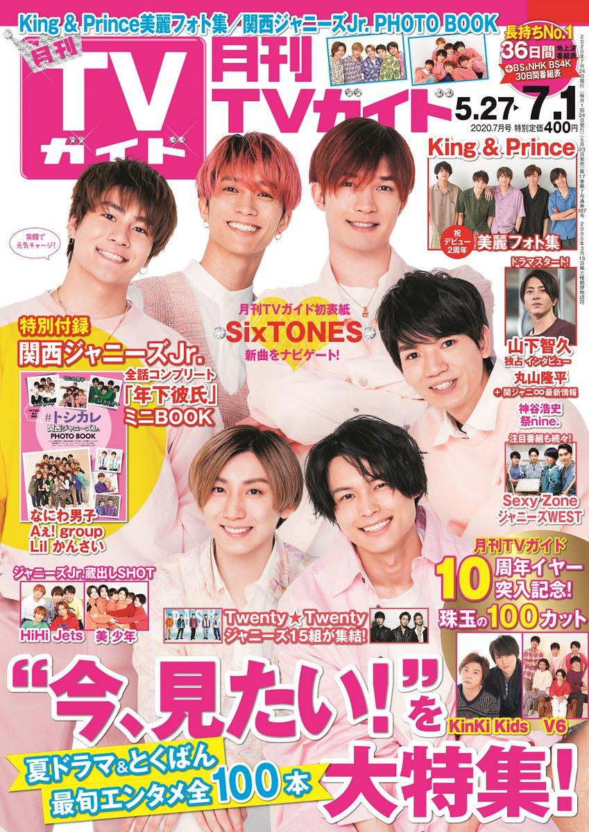 祝 🎉初表紙✨ SixTONESが表紙を飾る『月刊 TVガイド』が5月23日に発売