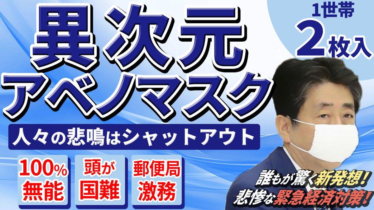 「日本が戦後経験したことのない国難」なのに、対応策が「布マスク2枚郵送」という衝撃