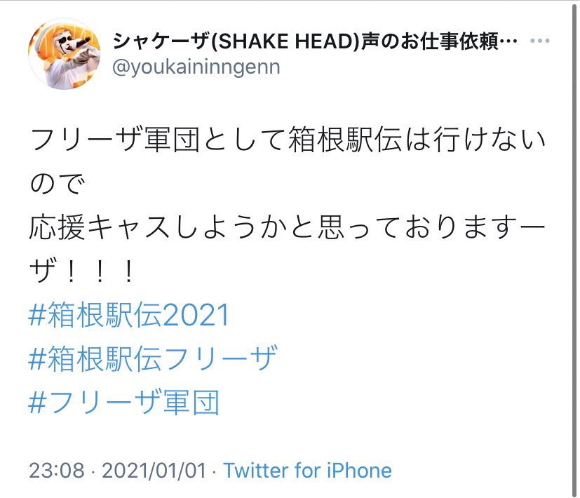 呼び掛けを無視して沿道に集まる馬鹿どもの一方で、箱根駅伝名物フリーザ様は人としてのモラルをしっかり守って沿道応援を自粛していた #箱根駅伝