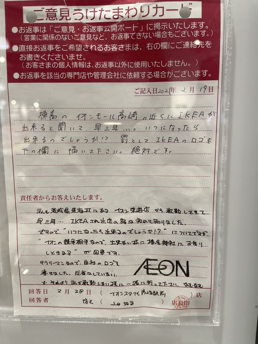 高崎駅前のイオン、キレッキレで好き!