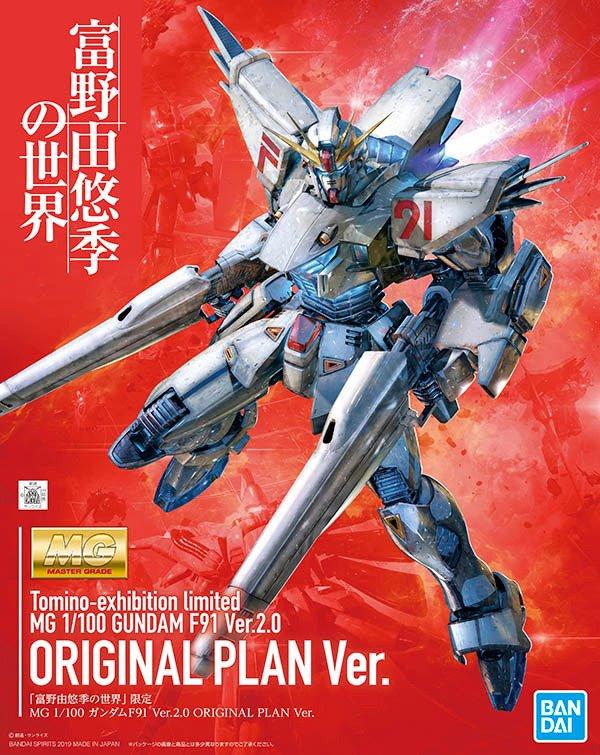 6/22より開催となる「富野由悠季の世界」会場限定ガンプラとして、MG ガンダムF91 Ver.2.0 ORIGINAL PLAN Ver.の発売決定
