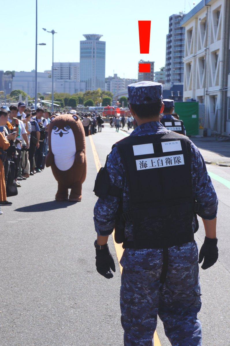 横須賀の地方総監部で歩いていたボクカワウソを発見した時の海上自衛隊の隊員さん 「なんだあれ」と驚いていたので、メタルギアソリッドの発見された時のビックリマークを入れたくなってしまった