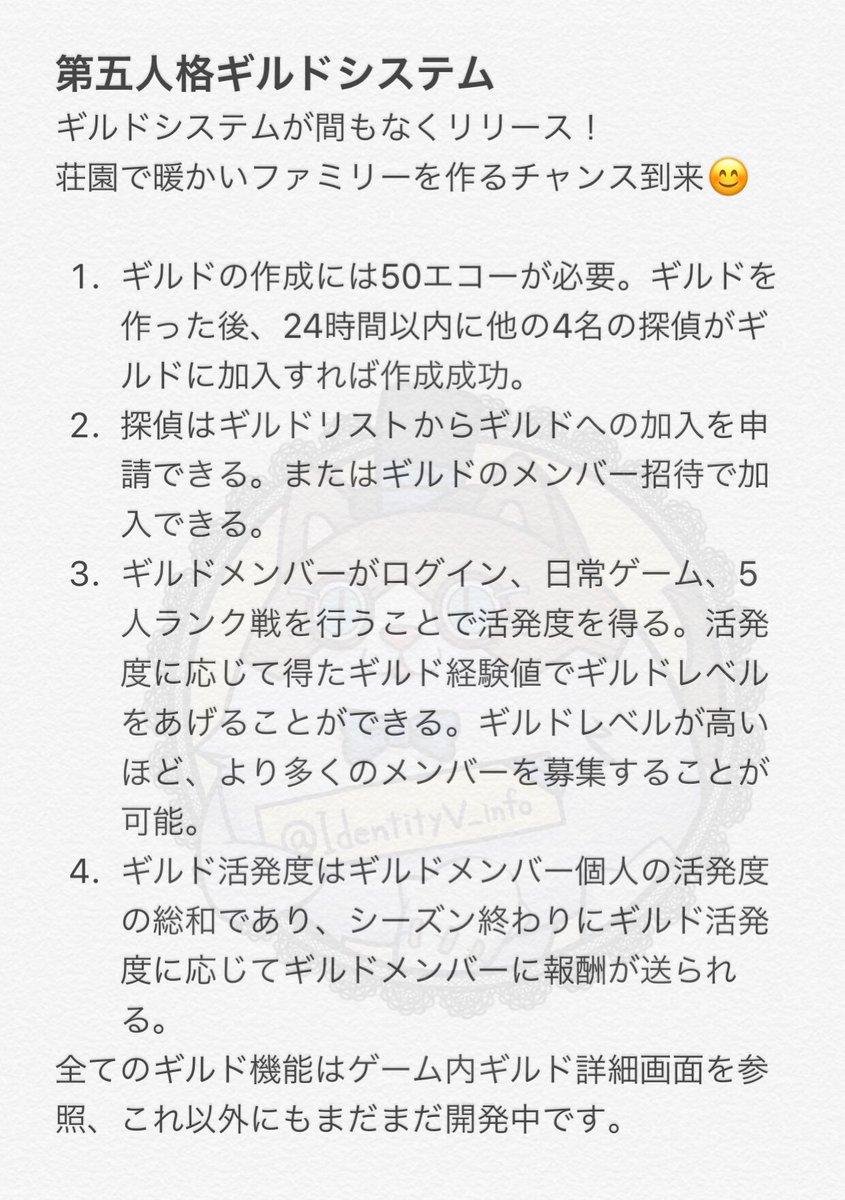 【中国版第五人格情報】 今週木曜日にギルドシステムがリリース予定