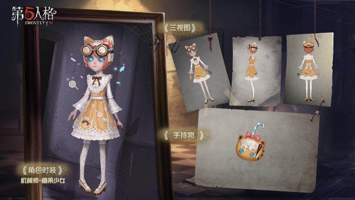 【S11-推理の径】 機械技師-SSR衣装『キャンディガール』