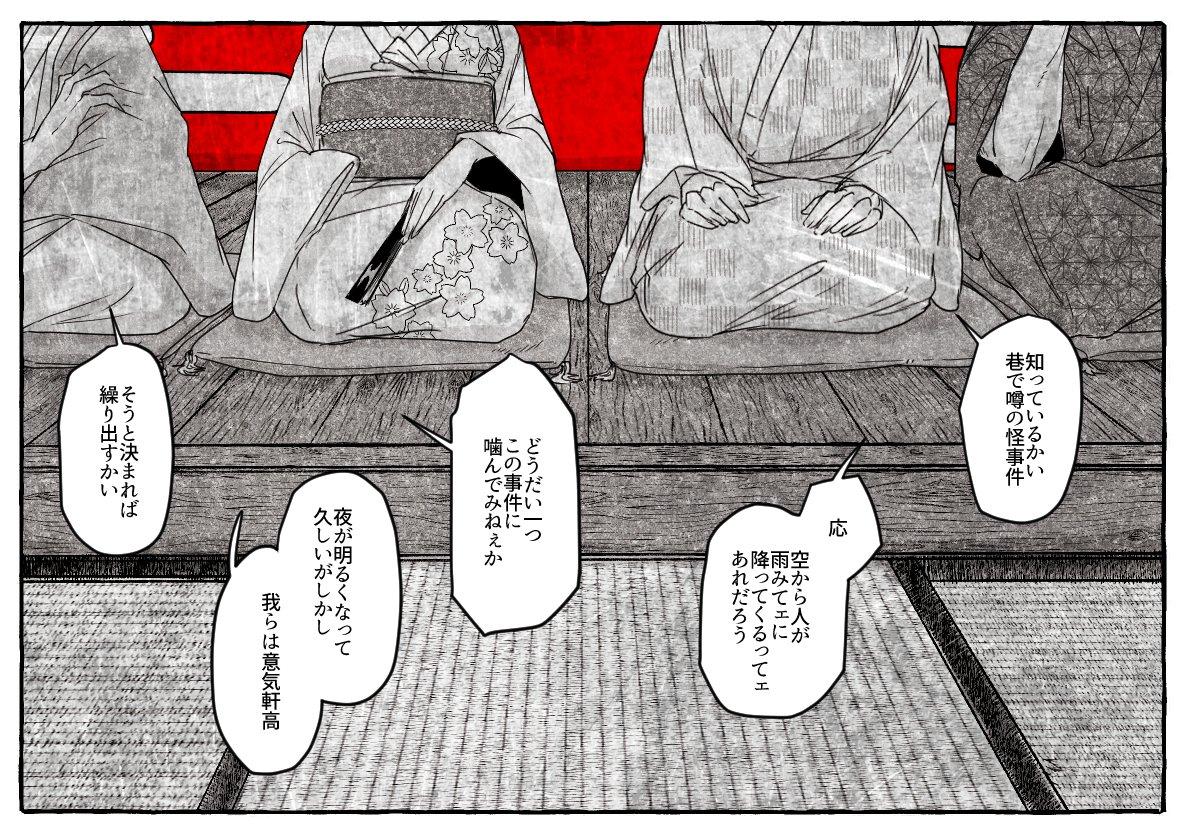 身内向けに作った日本妖怪×クトゥルフ神話TRPG『我ら呵々大笑し空は晴れ』