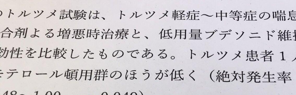 日本語の総説を書いて出版社に返したところ、「トルツメ」(削除)と書いたところが、全部トルツメになって返ってきた