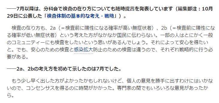 尾身茂・新型コロナウイルス感染症対策分科会会長に聞く(医師向けウェブサイト)