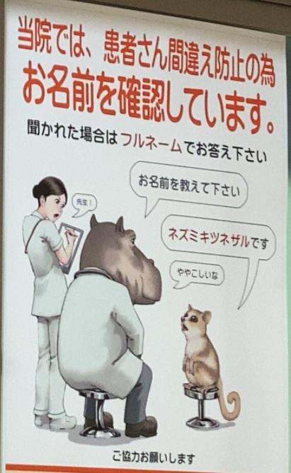 病院に貼ってあったポスターのセンスが秀逸すぎる!(≧∇≦)