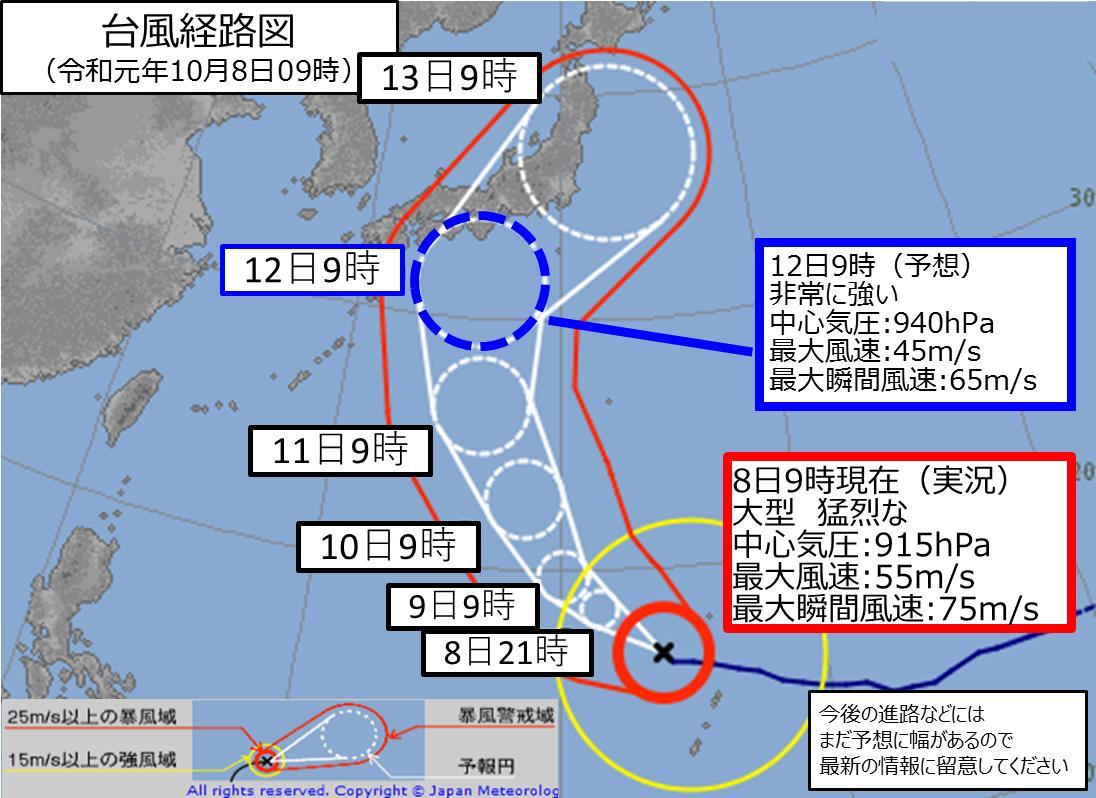 【 #台風19号 に備えて】昨日の予報と同様、今週末(12~13日)に台風が強い勢力を維持したまま接近するおそれがあります