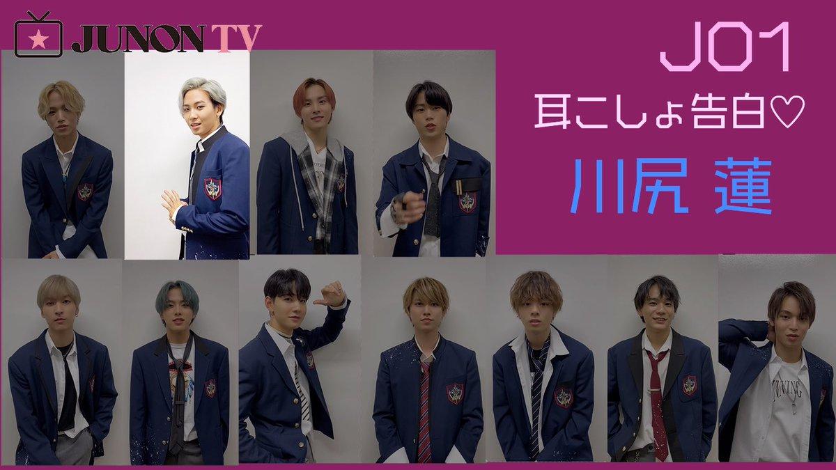 #JUNONTV にて #JO1 #川尻蓮 さんの #耳こしょ告白movie がアップ