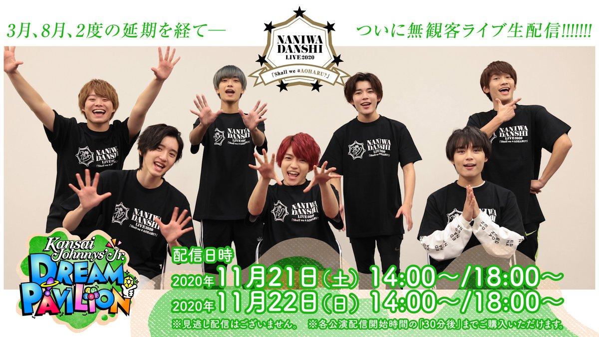 〜」動画公開中🎥  配信視聴チケット発売中❗️ ↓   #AOHARUWEEK #jno