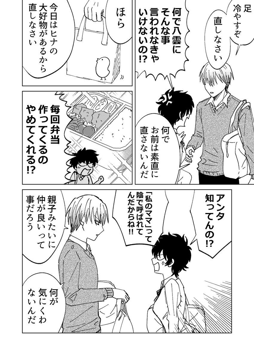 幼なじみが過保護すぎてツライ(1/6)