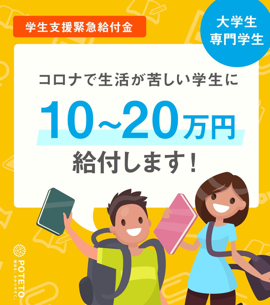学生は10-20万円がもらえる制度、申請を断念する人が相次いでる