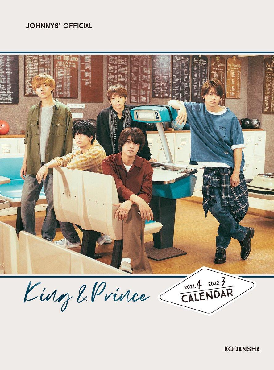 【NEWS】 👑King & Prince カレンダー👑 「King & Prince 2021.4-2022.3  オフィシャル カレンダー」  320ページの「ほぼ日めくり」💕 BOOK型卓上カレンダー本体の 表紙を公開