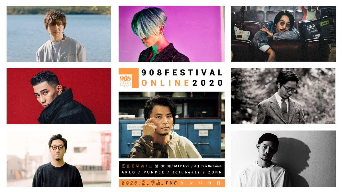 """[スタッフ] 2020年9月08日(火) #クレバの日  #KREVA 主催の""""音楽の祭り""""「908 FESTIVAL ONLINE 2020」開催決定‼️  今年は大会場から無観客・生配信でお届け"""