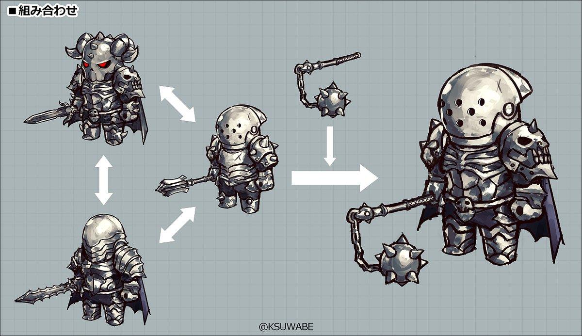 組み合わせ自由タイプの甲冑騎士のフィギュアを作ってみたい。