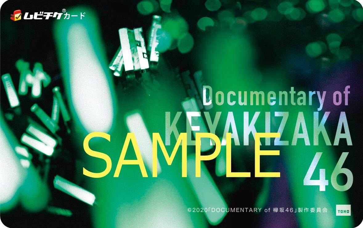 8月14日(金)発売延期となっていたムビチケ前売り券が上映劇場にて発売決定