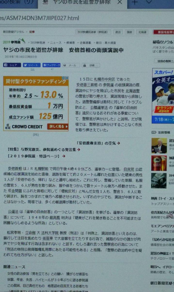 朝日が一度削除した札幌での警察によるヤジ聴衆排除記事を復活させた
