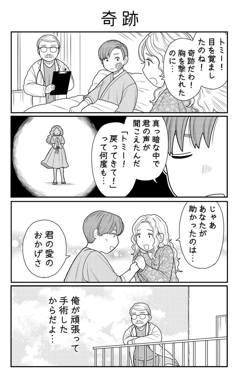 4コマ漫画「奇跡」