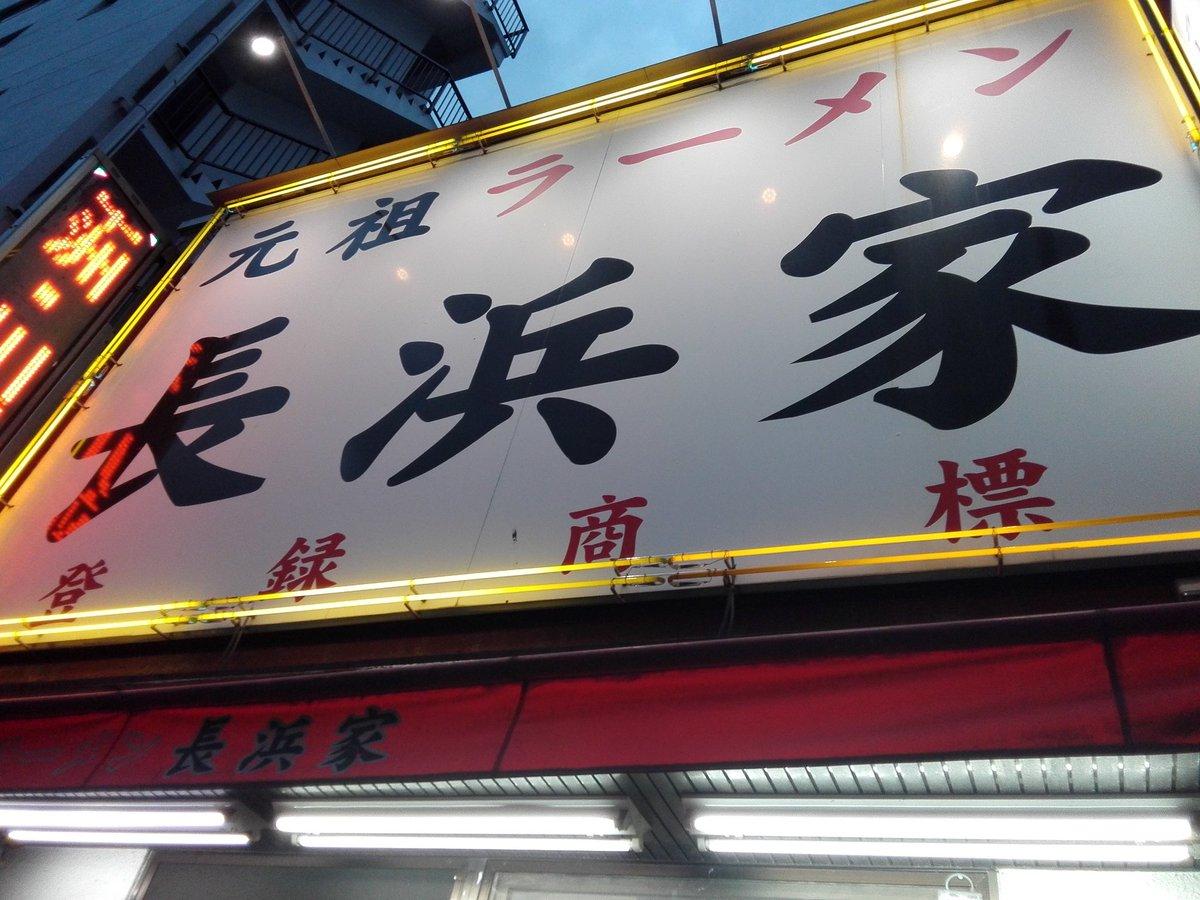 長浜通りのラーメン🍜🍥店に行ってきました