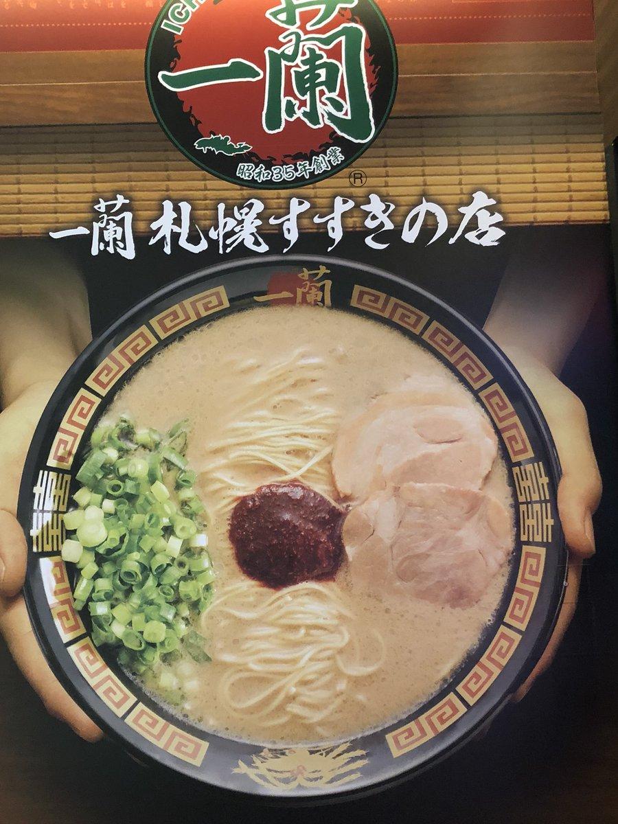 ラーメン食いっぱなし(≧∀≦)🍜 でも、ひとつだけ写真撮るの忘れた(@_@) #一幻 #喜来登    きらいと #すみれ #大公 #一蘭  1月23日オープン予定だって