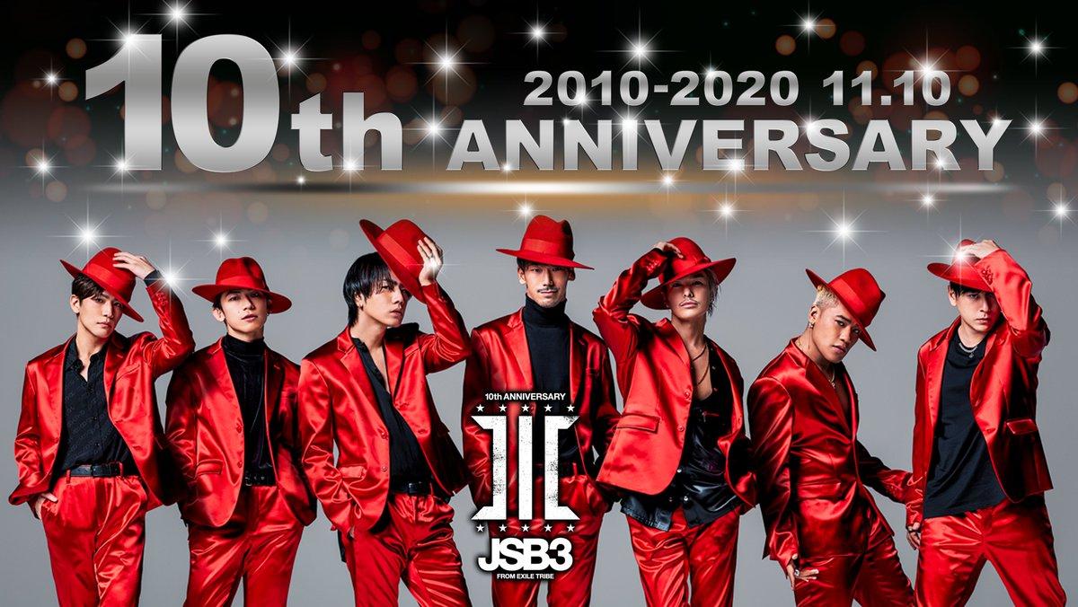 \✨㊗️10th ANNIVERSARY㊗️✨/  三代目 J SOUL BROTHERS  10年間たくさんの応援 そして愛を頂き 本当にありがとうございます😆🎊  #EXILETRIBEmobile では 10周年を記念して スペシャルページがOPEN🌈  お祝いのコメントもお待ちしています💡  #三代目JSB_10th  こちらから👇