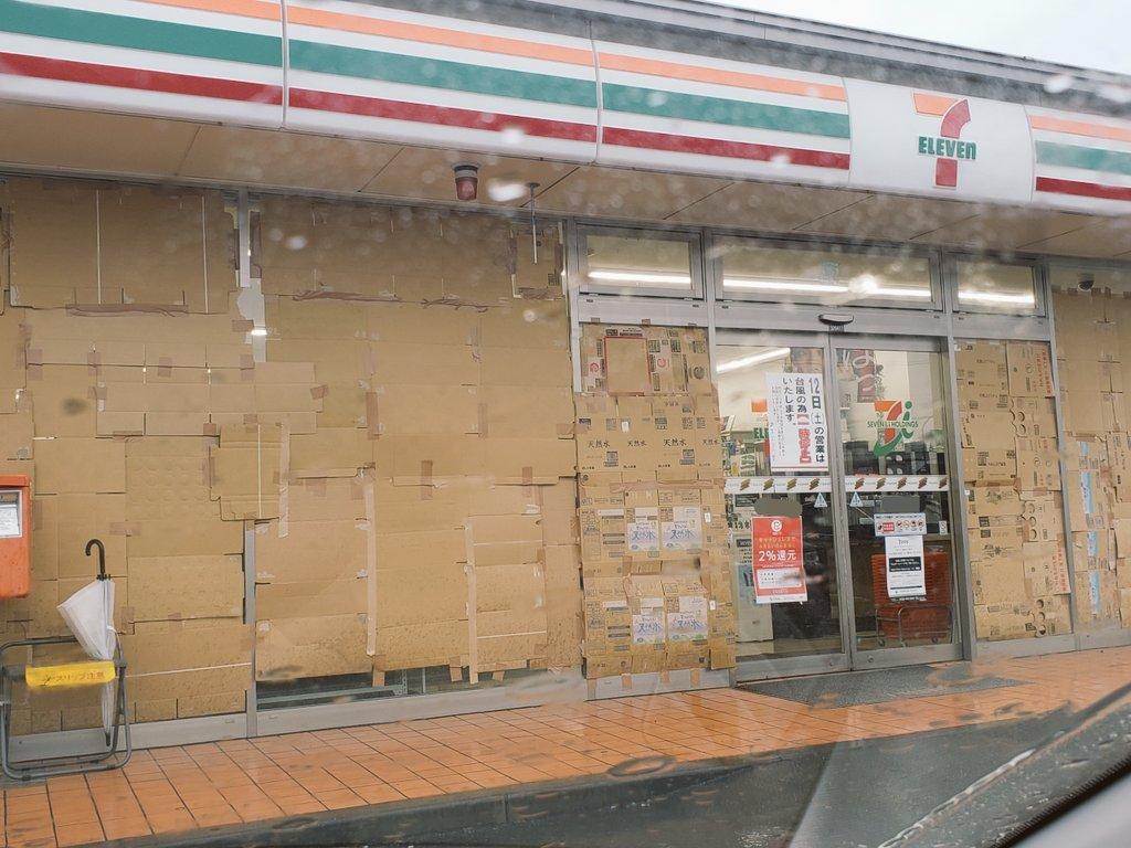 #台風19 出勤しようとして立ち寄ったセブンですらこの状態なのに、なぜ俺は出勤するのだろうと思い、出勤するのやめました