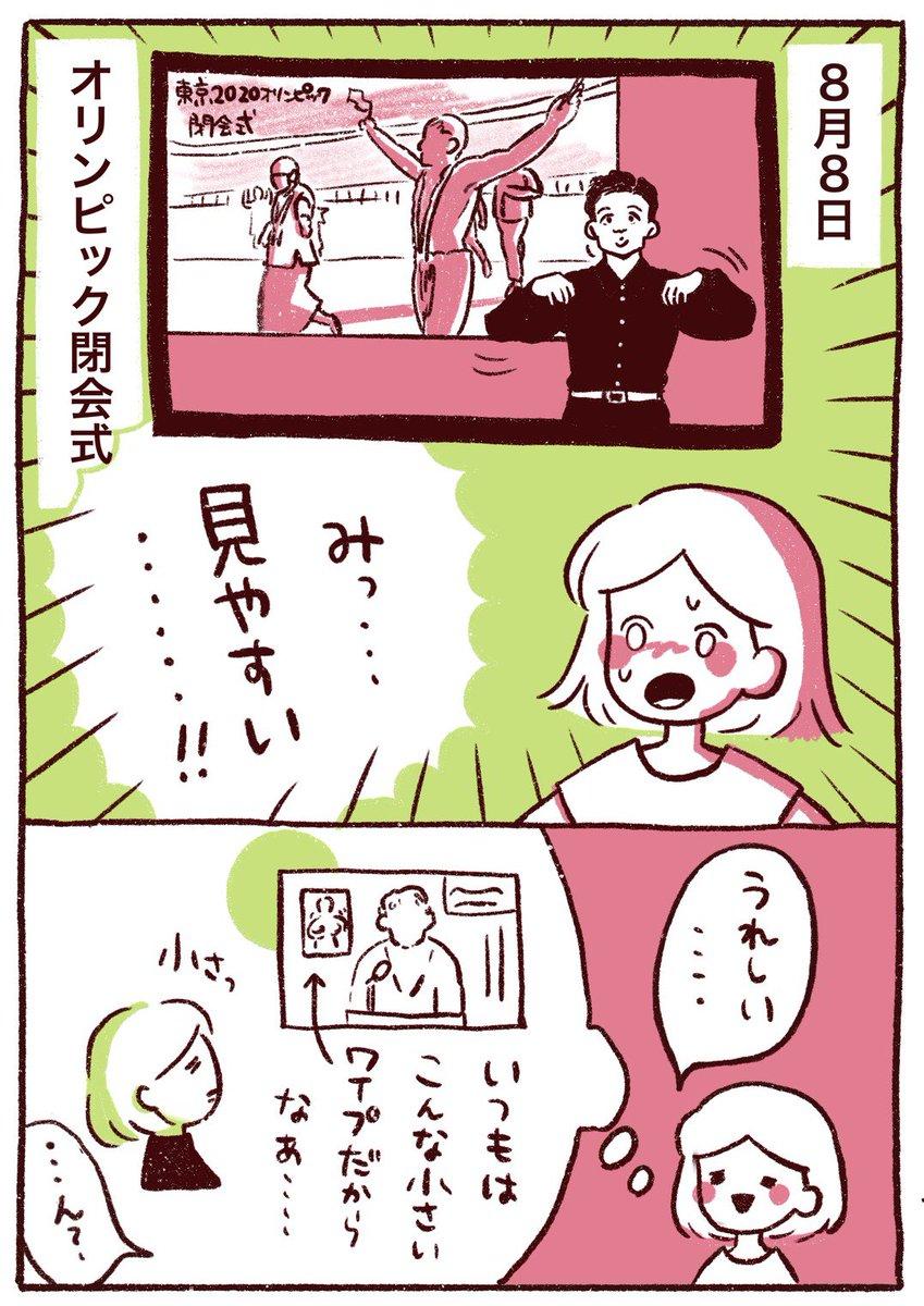 (1/6) #手話の人 #ろう通訳 #手話通訳 #オリパラ手話通訳