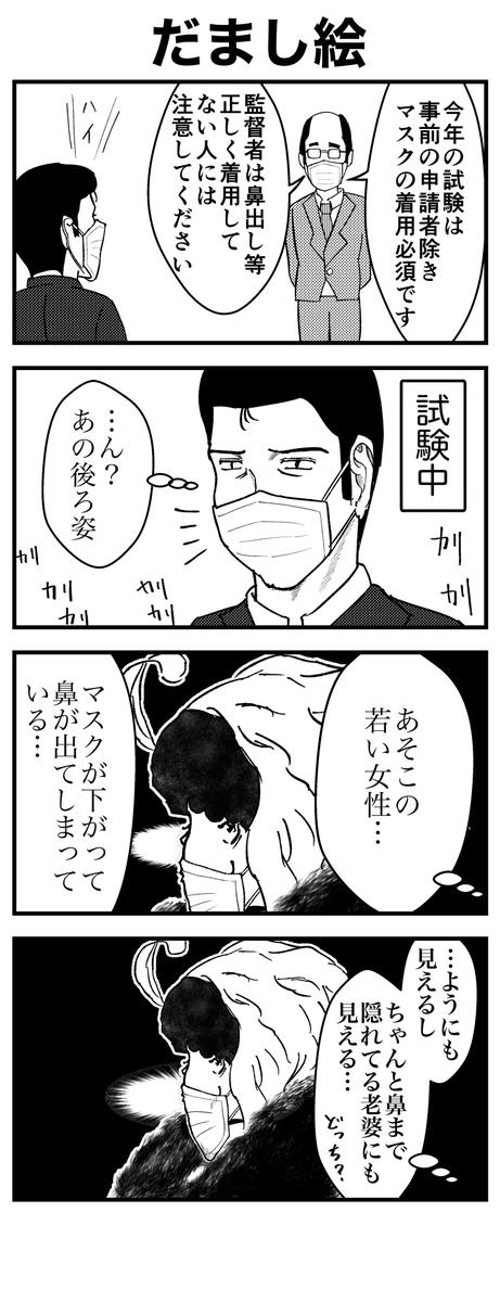 【4コマ漫画】だまし絵