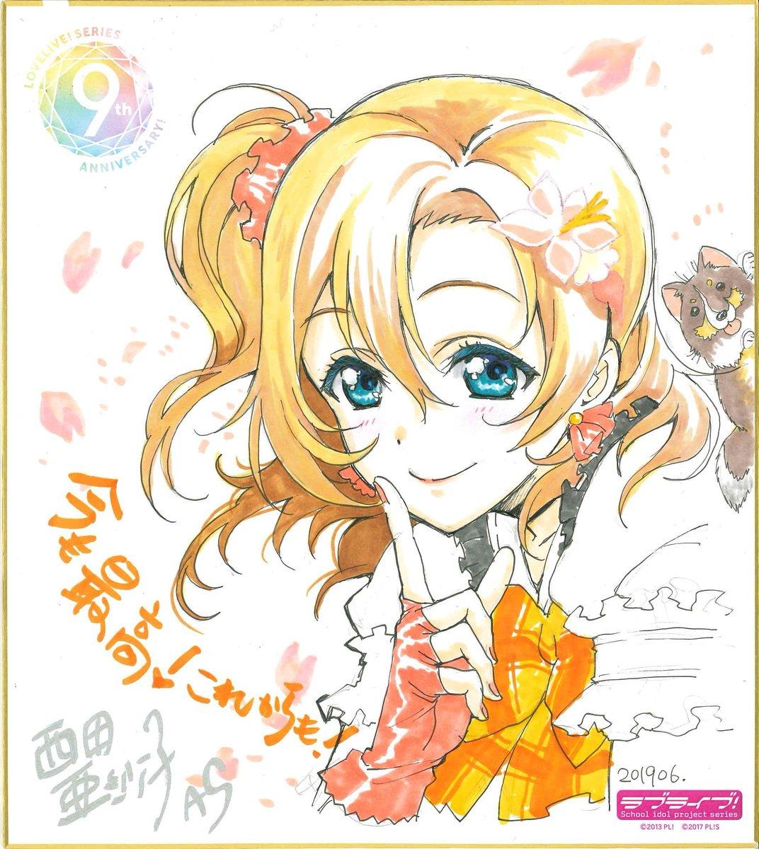 【LL9周年】キャラクターデザイン&アニメーションディレクター・西田亜沙子さんよりお祝いのメッセージを頂きました