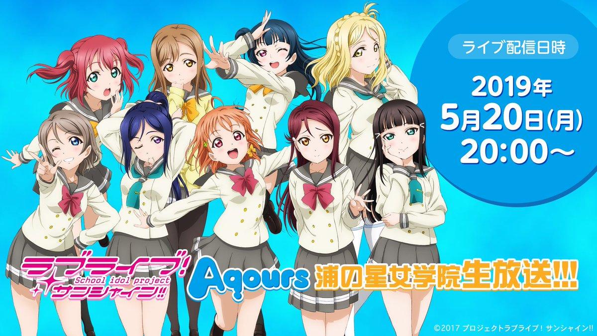 【📺生放送📺】 「Aqours浦の星女学院生放送」の放送まであと5日