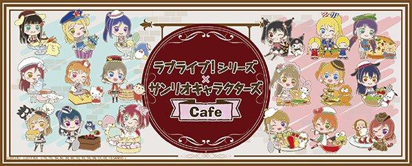 シリーズ×サンリオキャラクターズカフェ メニュー&ドリンク特典公開のお知らせです