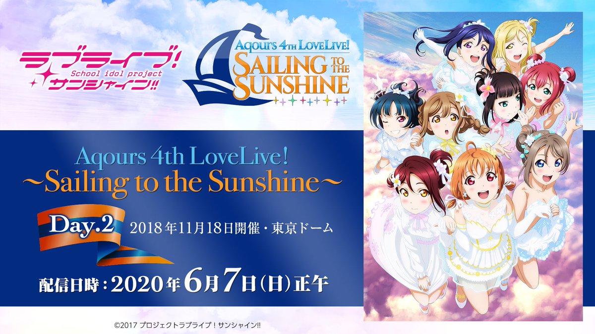 【📺生配信📺】 「Back In LoveLive!」シリーズ第4弾🌟 「Aqours 4th LoveLive! ~Sailing to the Sunshine~」ライブ配信決定🎊  公式YouTubeチャンネルほかにて無料配信します❣  ①6/6(土)正午~:Day.1 映像 ②6/7(日)正午~:Day.2 映像  詳細は→   #lovelive #Aqours