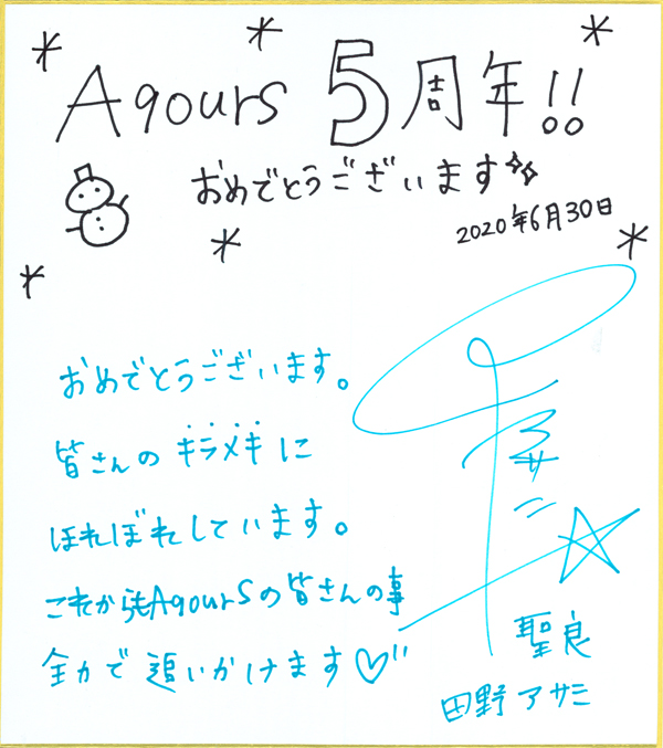 【#Aqours5周年】 AqoursのライバルユニットであるSaint Snowの二人、鹿角聖良役・田野アサミさん、鹿角理亞役・佐藤日向さんからの、Aqours5周年おめでとうメッセージです🎊  #lovelive #Aqours #SaintSnow