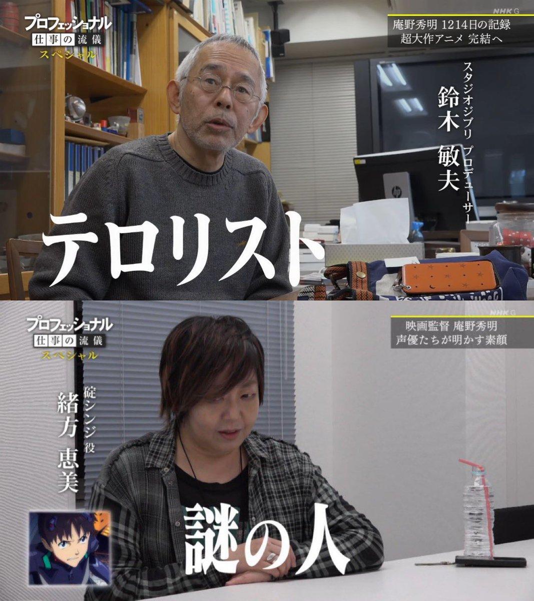 庵野秀明監督の印象めっちゃ笑った  #プロフェッショナル